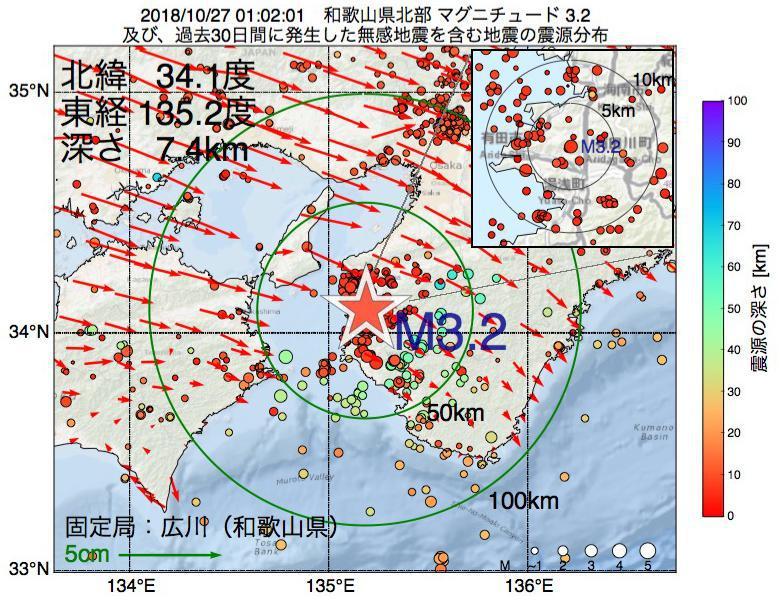 地震震源マップ:2018年10月27日 01時02分 和歌山県北部でM3.2の地震