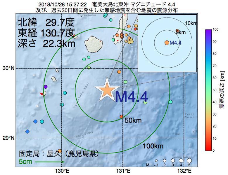 地震震源マップ:2018年10月28日 15時27分 奄美大島北東沖でM4.4の地震