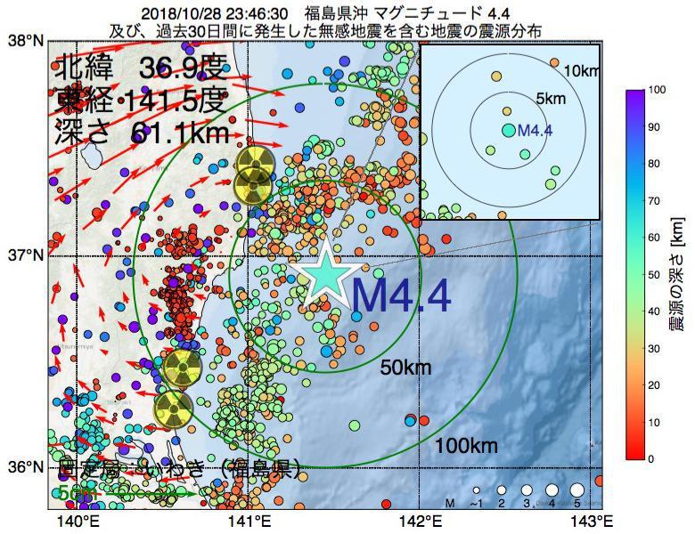 地震震源マップ:2018年10月28日 23時46分 福島県沖でM4.4の地震