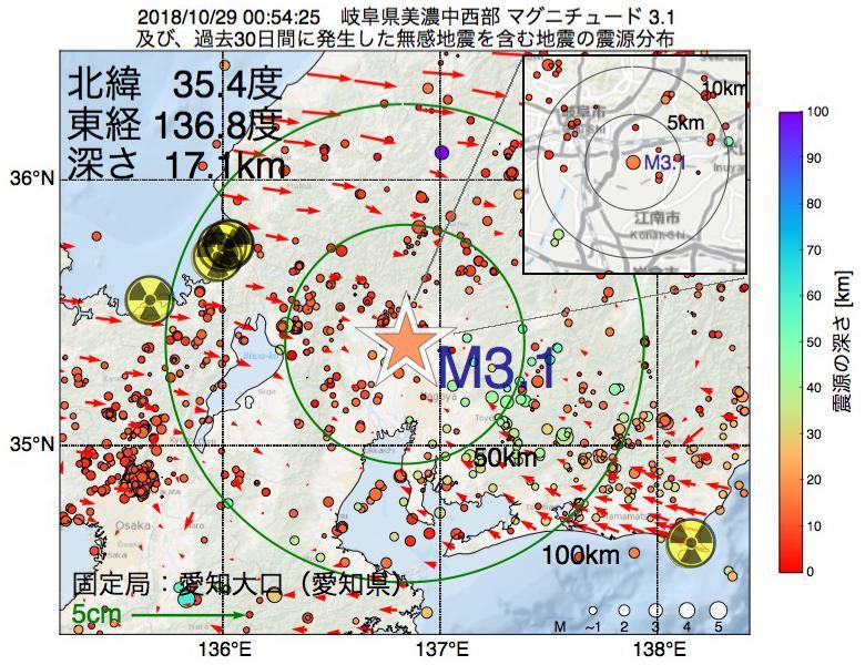 地震震源マップ:2018年10月29日 00時54分 岐阜県美濃中西部でM3.1の地震