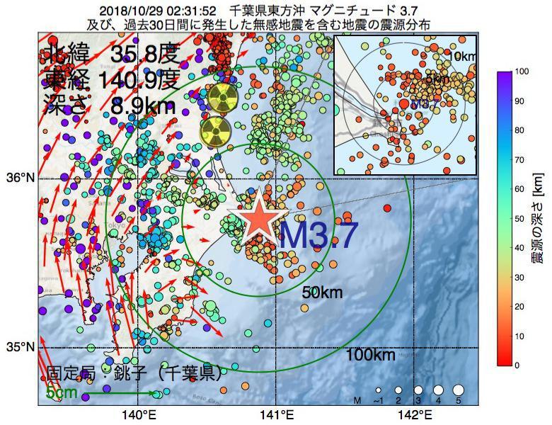 地震震源マップ:2018年10月29日 02時31分 千葉県東方沖でM3.7の地震