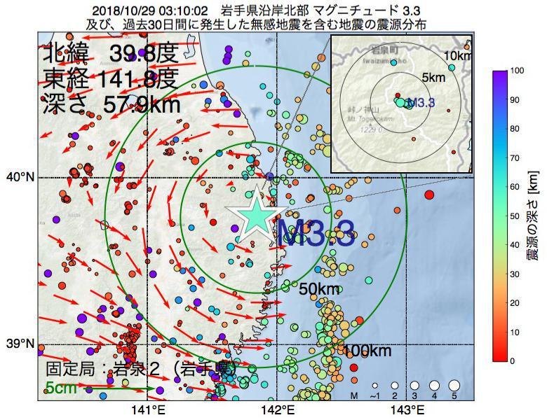 地震震源マップ:2018年10月29日 03時10分 岩手県沿岸北部でM3.3の地震