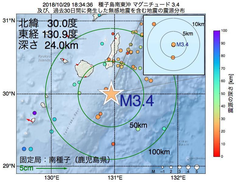 地震震源マップ:2018年10月29日 18時34分 種子島南東沖でM3.4の地震