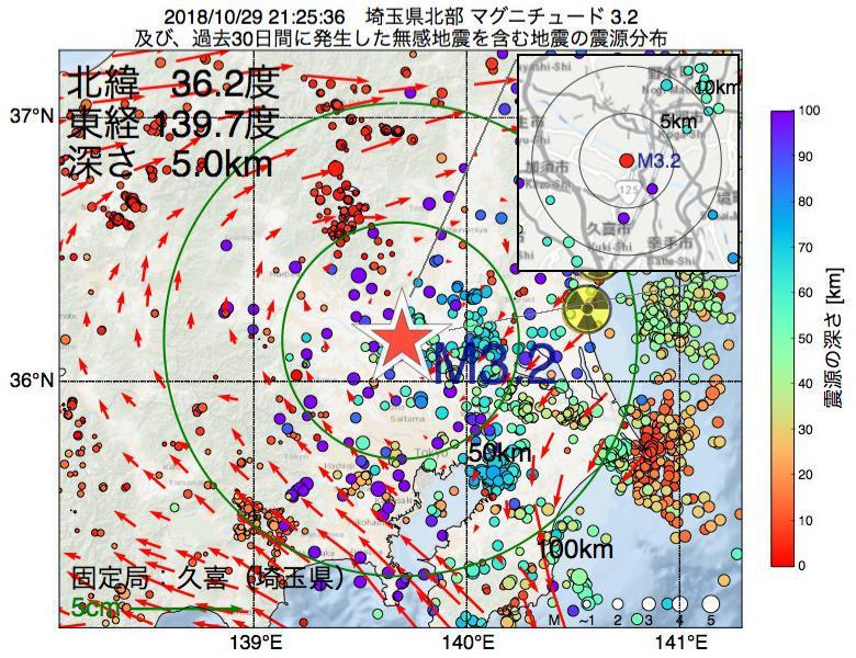 地震震源マップ:2018年10月29日 21時25分 埼玉県北部でM3.2の地震