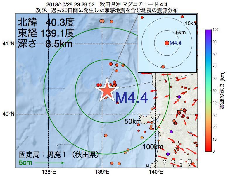 地震震源マップ:2018年10月29日 23時29分 秋田県沖でM4.4の地震
