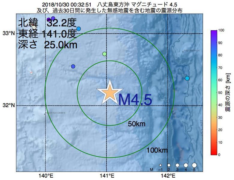 地震震源マップ:2018年10月30日 00時32分 八丈島東方沖でM4.5の地震