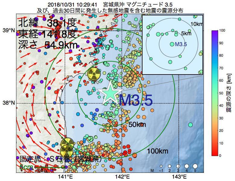 地震震源マップ:2018年10月31日 10時29分 宮城県沖でM3.5の地震