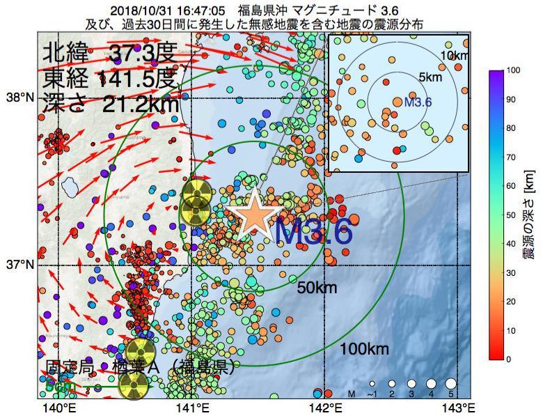 地震震源マップ:2018年10月31日 16時47分 福島県沖でM3.6の地震