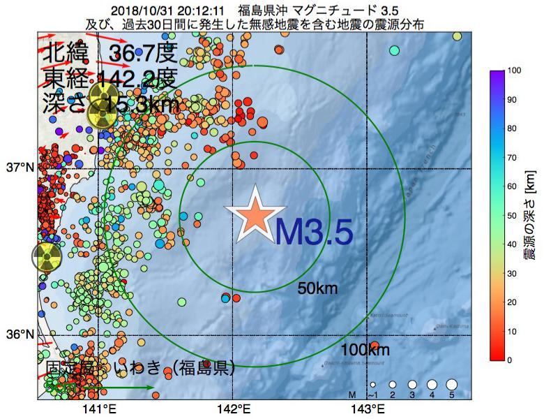 地震震源マップ:2018年10月31日 20時12分 福島県沖でM3.5の地震