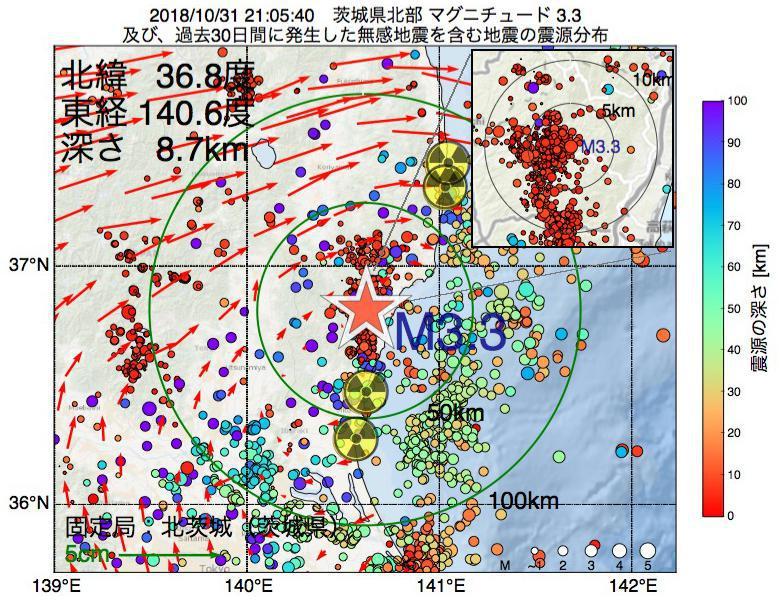 地震震源マップ:2018年10月31日 21時05分 茨城県北部でM3.3の地震