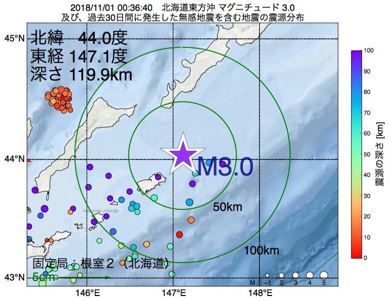地震震源マップ:2018年11月01日 00時36分 北海道東方沖でM3.0の地震
