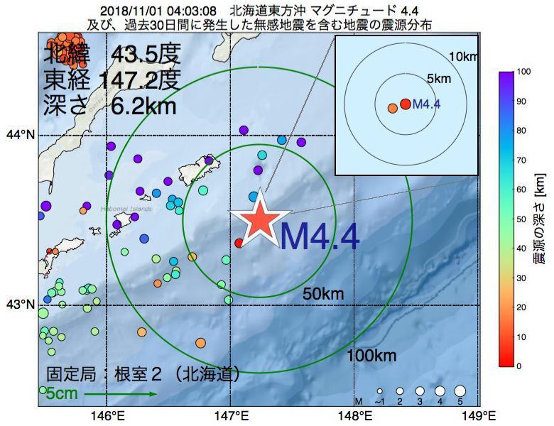 地震震源マップ:2018年11月01日 04時03分 北海道東方沖でM4.4の地震