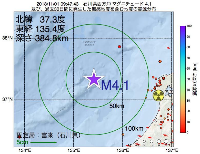 地震震源マップ:2018年11月01日 09時47分 石川県西方沖でM4.1の地震