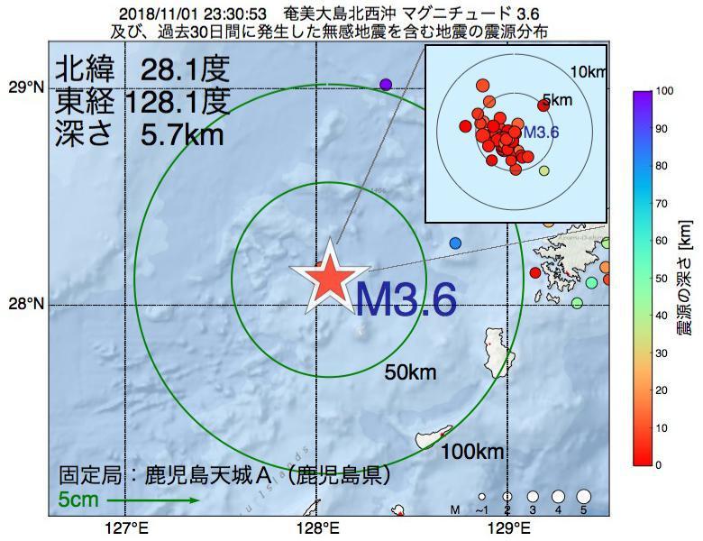 地震震源マップ:2018年11月01日 23時30分 奄美大島北西沖でM3.6の地震