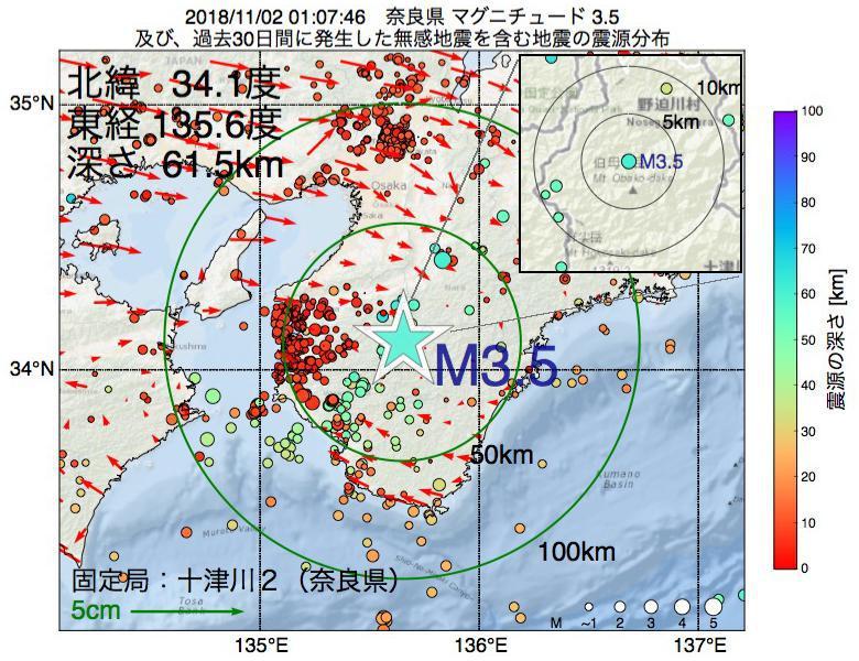 地震震源マップ:2018年11月02日 01時07分 奈良県でM3.5の地震