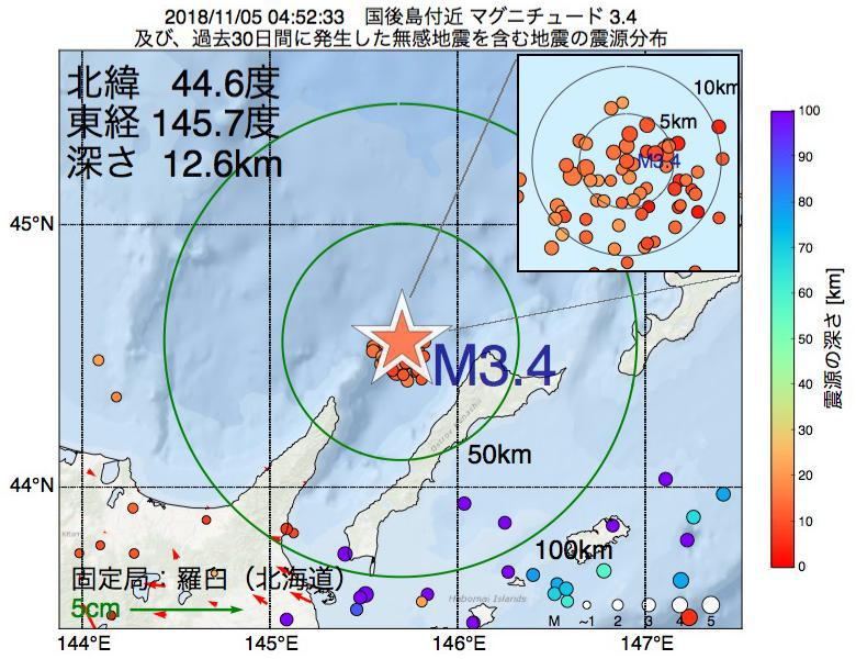 地震震源マップ:2018年11月05日 04時52分 国後島付近でM3.4の地震