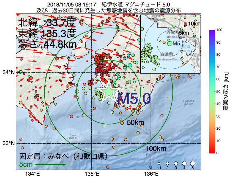 地震震源マップ:2018年11月05日 08時19分 紀伊水道でM5.0の地震