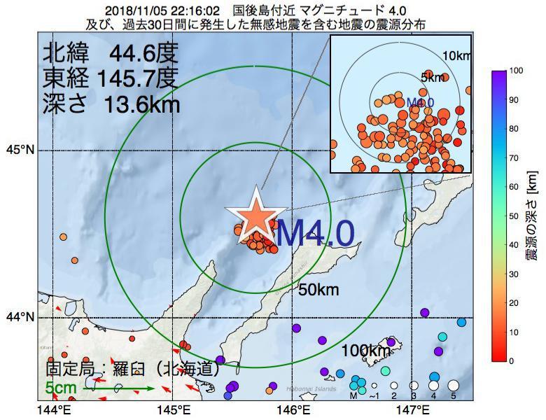 地震震源マップ:2018年11月05日 22時16分 国後島付近でM4.0の地震