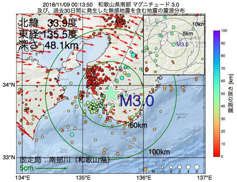 地震震源マップ:2018年11月09日 00時13分 和歌山県南部でM3.0の地震