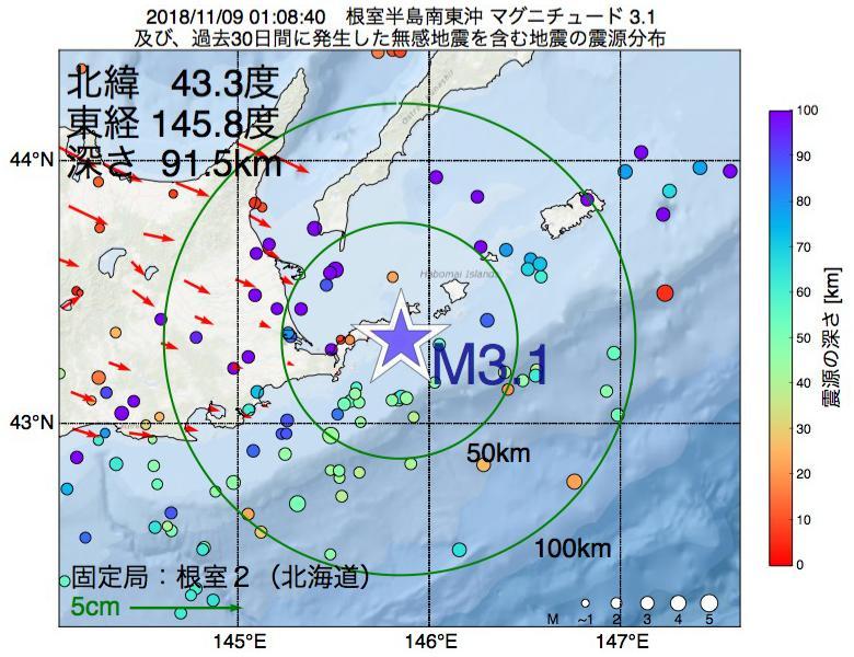 地震震源マップ:2018年11月09日 01時08分 根室半島南東沖でM3.1の地震