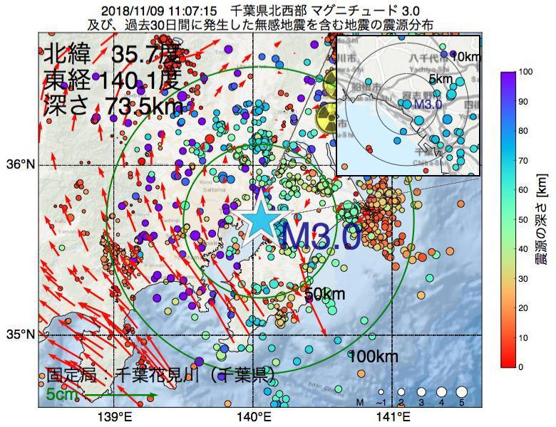 地震震源マップ:2018年11月09日 11時07分 千葉県北西部でM3.0の地震