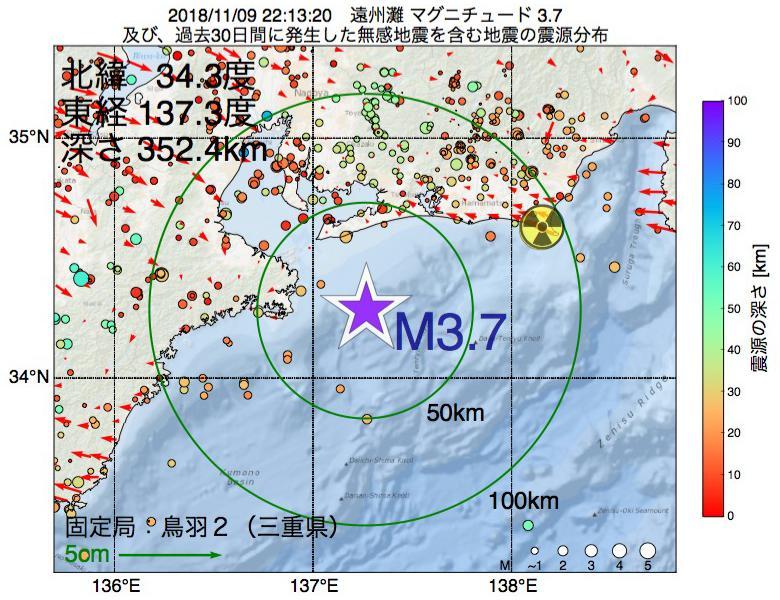 地震震源マップ:2018年11月09日 22時13分 遠州灘でM3.7の地震