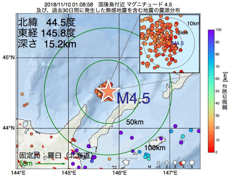 地震震源マップ:2018年11月10日 01時08分 国後島付近でM4.5の地震