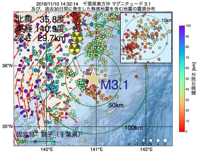 地震震源マップ:2018年11月10日 14時32分 千葉県東方沖でM3.1の地震