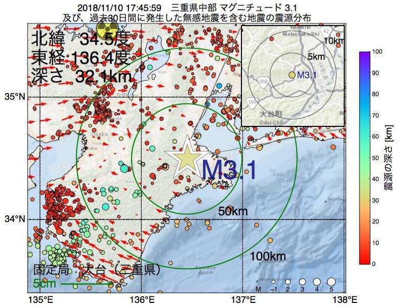 地震震源マップ:2018年11月10日 17時45分 三重県中部でM3.1の地震