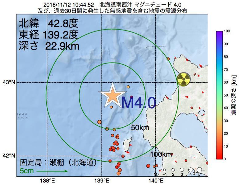 地震震源マップ:2018年11月12日 10時44分 北海道南西沖でM4.0の地震