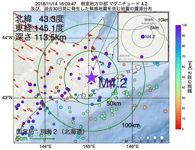 地震震源マップ:2018年11月14日 18時09分 根室地方中部でM4.2の地震