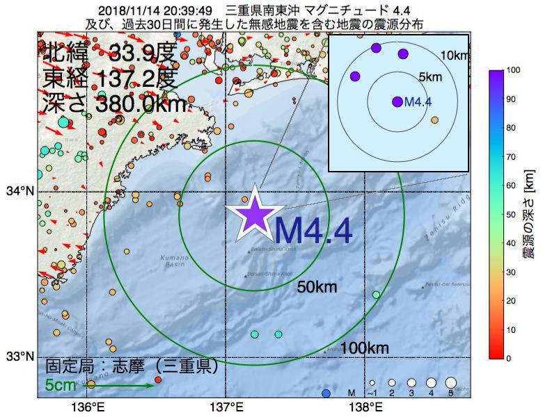 地震震源マップ:2018年11月14日 20時39分 三重県南東沖でM4.4の地震