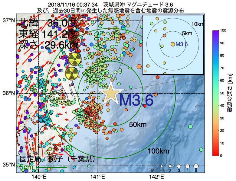 地震震源マップ:2018年11月16日 00時37分 茨城県沖でM3.6の地震