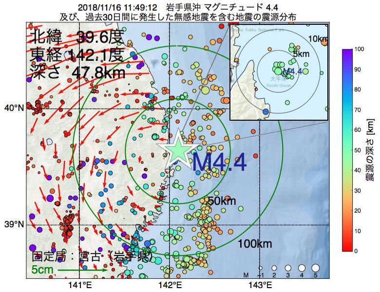 地震震源マップ:2018年11月16日 11時49分 岩手県沖でM4.4の地震