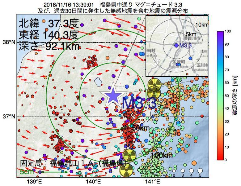 地震震源マップ:2018年11月16日 13時39分 福島県中通りでM3.3の地震