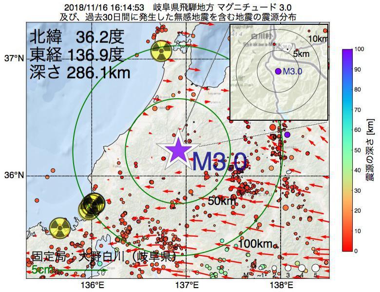 地震震源マップ:2018年11月16日 16時14分 岐阜県飛騨地方でM3.0の地震
