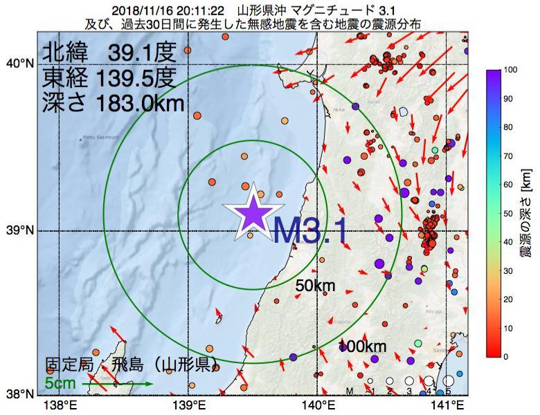 地震震源マップ:2018年11月16日 20時11分 山形県沖でM3.1の地震