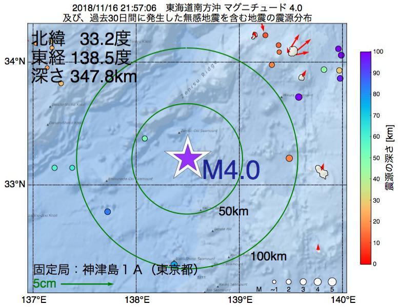 地震震源マップ:2018年11月16日 21時57分 東海道南方沖でM4.0の地震