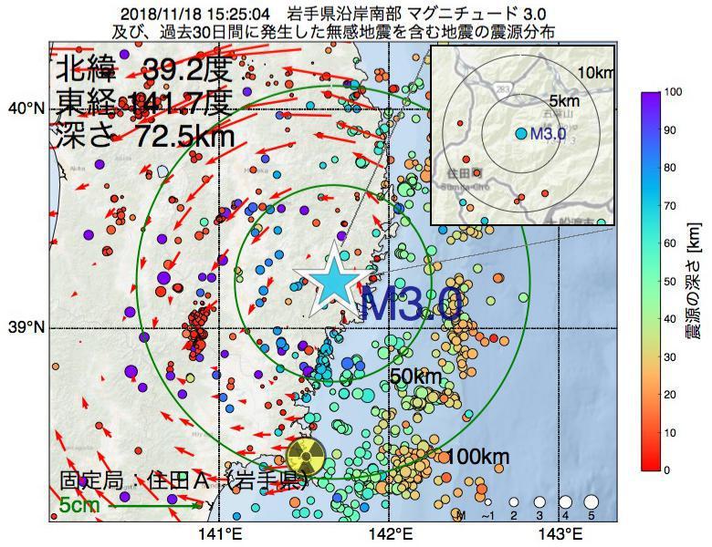 地震震源マップ:2018年11月18日 15時25分 岩手県沿岸南部でM3.0の地震
