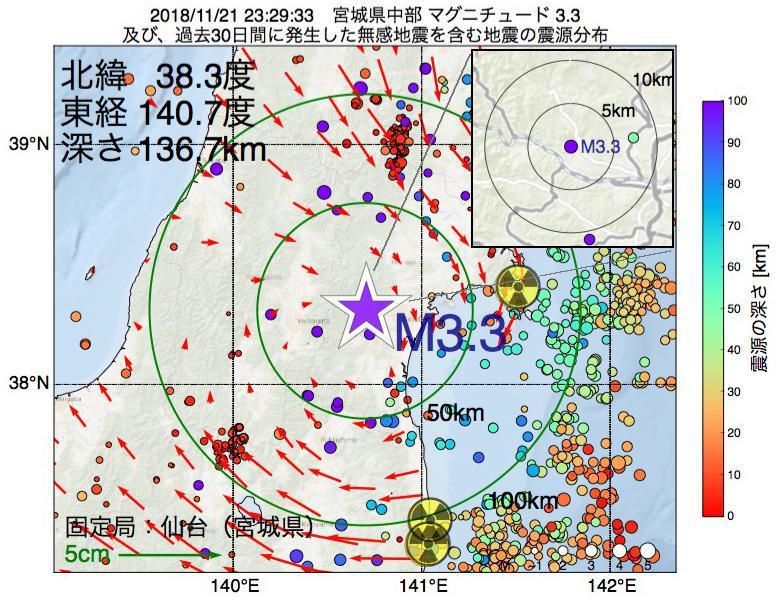 地震震源マップ:2018年11月21日 23時29分 宮城県中部でM3.3の地震