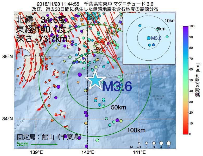 地震震源マップ:2018年11月23日 11時44分 千葉県南東沖でM3.6の地震