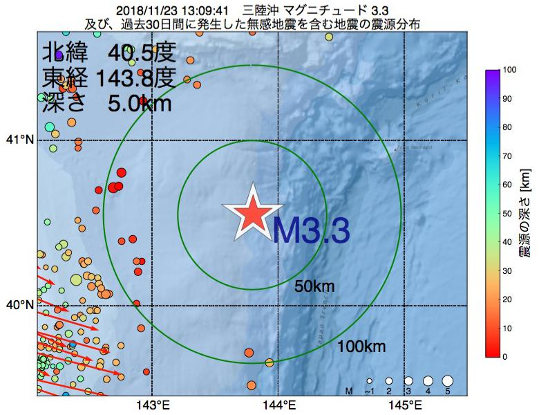 地震震源マップ:2018年11月23日 13時09分 三陸沖でM3.3の地震
