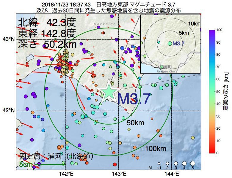 地震震源マップ:2018年11月23日 18時37分 日高地方東部でM3.7の地震
