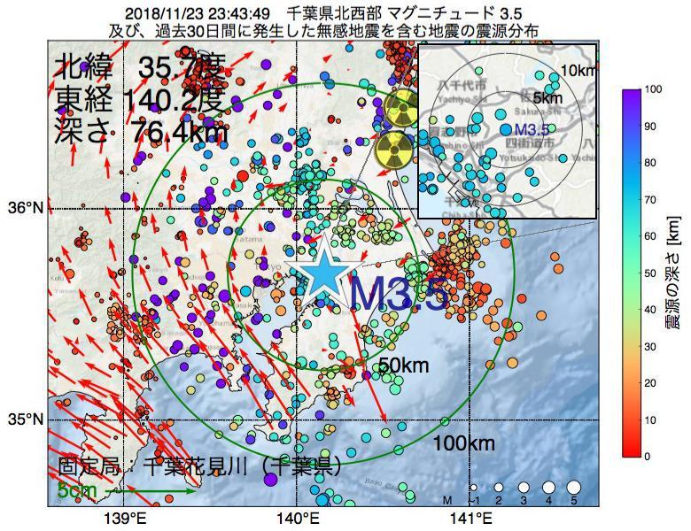 地震震源マップ:2018年11月23日 23時43分 千葉県北西部でM3.5の地震