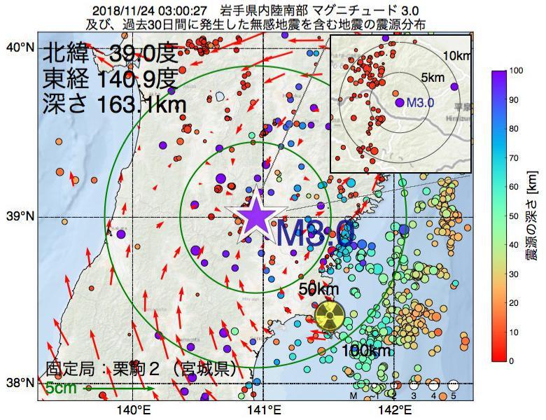 地震震源マップ:2018年11月24日 03時00分 岩手県内陸南部でM3.0の地震