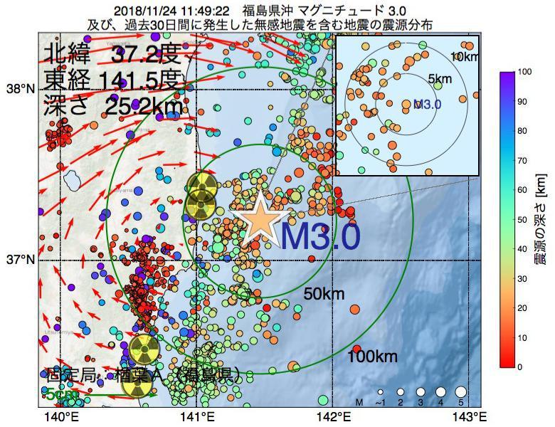地震震源マップ:2018年11月24日 11時49分 福島県沖でM3.0の地震