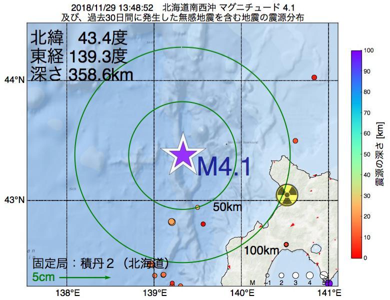 地震震源マップ:2018年11月29日 13時48分 北海道南西沖でM4.1の地震
