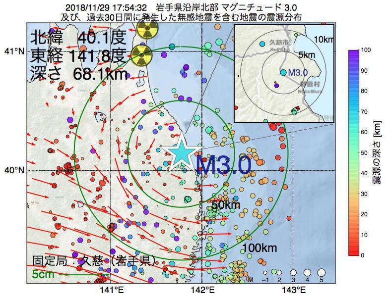 地震震源マップ:2018年11月29日 17時54分 岩手県沿岸北部でM3.0の地震