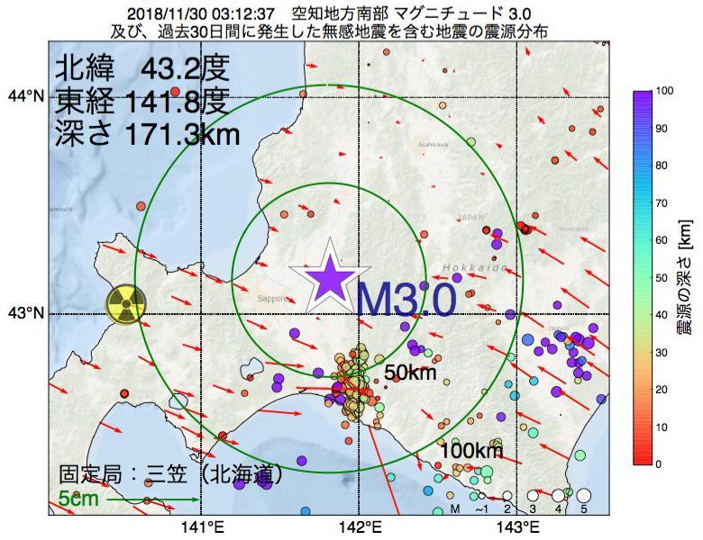 地震震源マップ:2018年11月30日 03時12分 空知地方南部でM3.0の地震