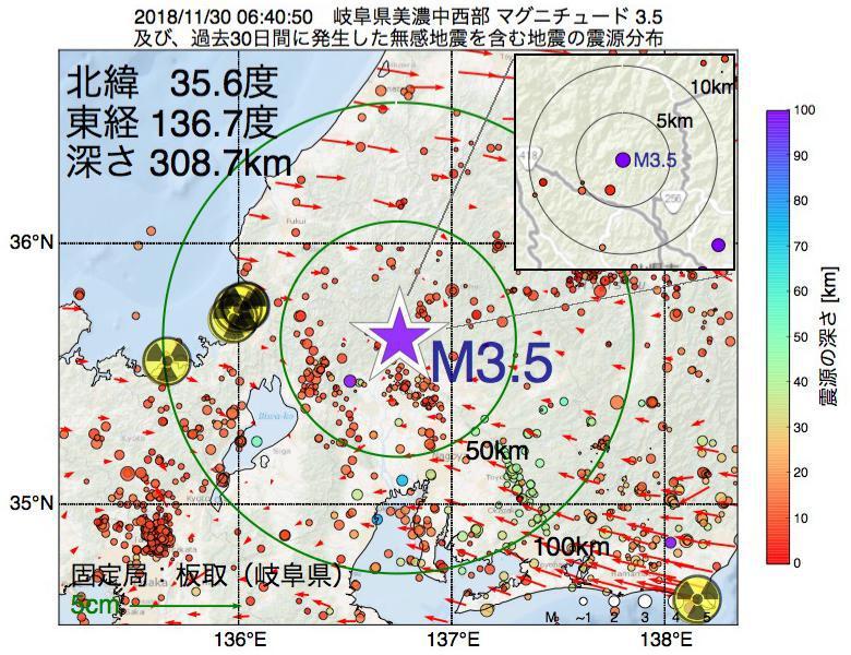 地震震源マップ:2018年11月30日 06時40分 岐阜県美濃中西部でM3.5の地震